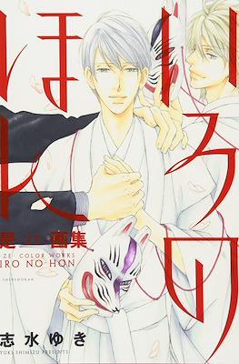 ZE Color Works - Iro No Hon