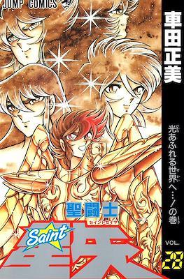 Saint Seiya (Manga) #28