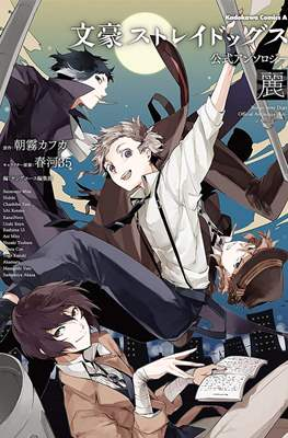 Bungou Stray Dogs Official Anthology - Rei 文豪ストレイドッグス 公式アンソロジー ~凛~