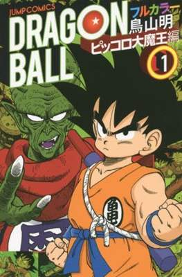 Dragon Ball Color: Saga Piccolo