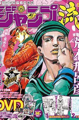 Jump Ryu (Revista) #25