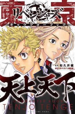 東京卍リベンジャーズ キャラクターブック 天上天下 (Tokyo Revengers Character Book)