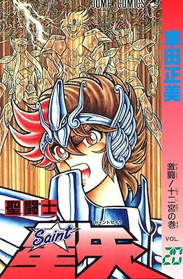 Saint Seiya (Manga) #20