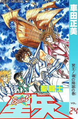 Saint Seiya (Manga) #24