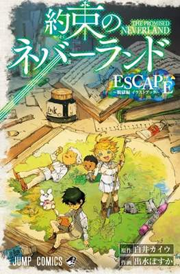 The Promised Neverland Esscape - 約束のネバーランド