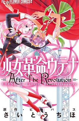 少女革命ウテナ AfterTheRevolution (Shoujo Kakume Utena: After The Revolution)