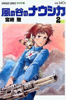 風の谷のナウシカ Kaze no tani no Nausicaä #2