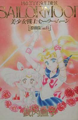 Pretty Soldier Sailor Moon Original Picture Collection (Tapa dura con sobrecubierta) #2
