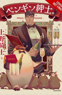 Penguin Gentleman.
