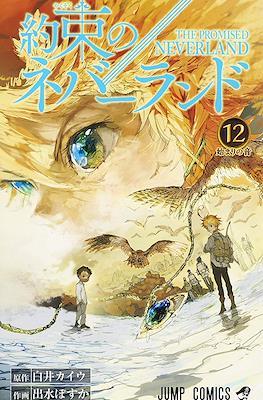 The Promised Neverland (Rústica con sobrecubierta) #12