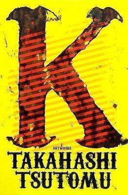 高橋ツトム画集 (Takahashi Tsutomu Artbook)