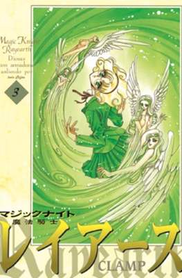 Magic Knight Rayearth (Rústica con sobrecubierta) #3