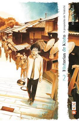 Historias de Kioto: A propósito de Yukichi #2