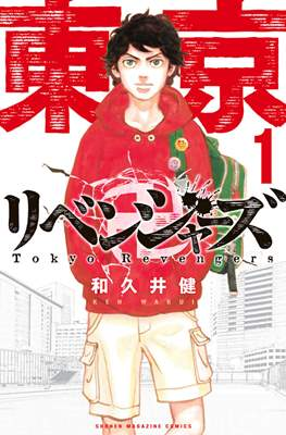 東京卍リベンジャーズ Tokyo Revengers