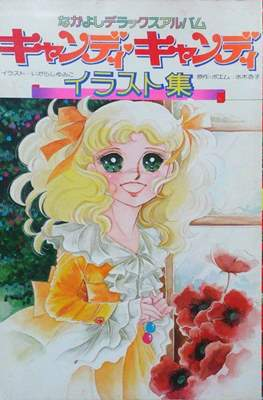 キャンディキャンディミニイラスト集 Candy Candy Artbook