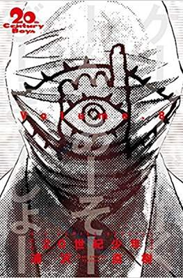 20th Century Boys (Kanzenban) #8