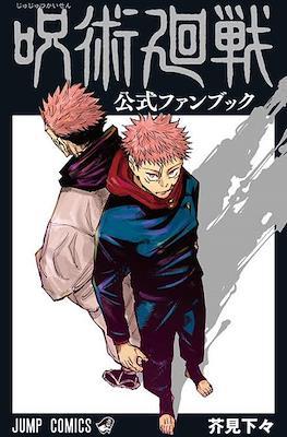 呪術廻戦 公式ファンブック (Jujutsu Kaisen Official Fanbook)