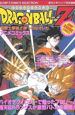 Dragon Ball Z Jump Anime Comics #11