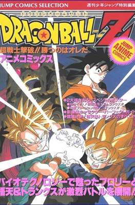 Dragon Ball Z Jump Anime Comics (Tankôbon) #11
