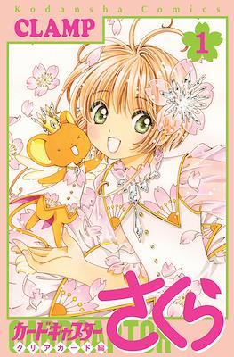 カードキャプターさくら クリアカード編 (Cardcaptor Sakura: Clear Card Arc) (Rústica) #1