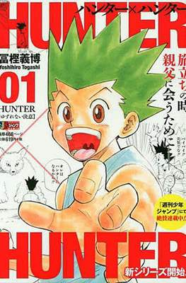 Hunter x Hunter 集英社 (Remix) (Rústica) #1
