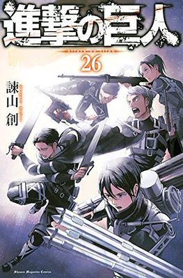 進撃の巨人 (Shingeki no Kyojin) #26