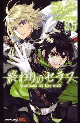 Seraph of the End 8.5 - 終わりのセラフ 8.5 公式ファンブック