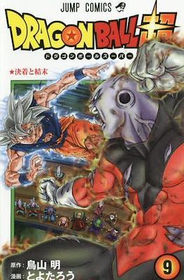 ドラゴンボール超 Dragon Ball Super (単行本 Tankōbon) #9
