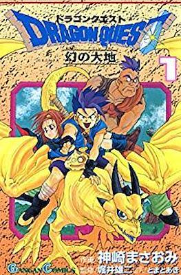 Dragon Quest - ドラゴンクエスト 幻の大地 (Maboroshi no Daichi)