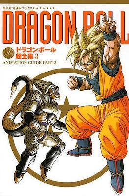 Dragon Ball Chouzenshuu (Tomo) #3