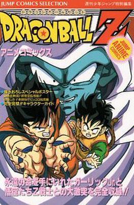 Dragon Ball Z Jump Anime Comics (Tankôbon) #1