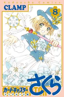 Cardcaptor Sakura: Clear Card (Softcover) #8