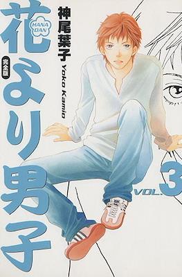 花より男子 (完全版) - Hana Yori Dango #3