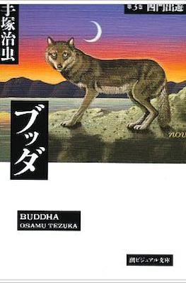 ブッダ (Buddha) #3