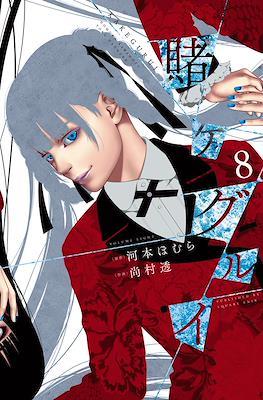 賭ケグルイ (Kakegurui) (Rústica) #8
