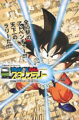 Dragon Ball Jump Rally Stamp 2017