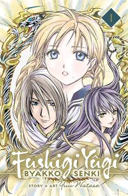 Fushigi Yugi: Byakko Senki (Softcover) #1