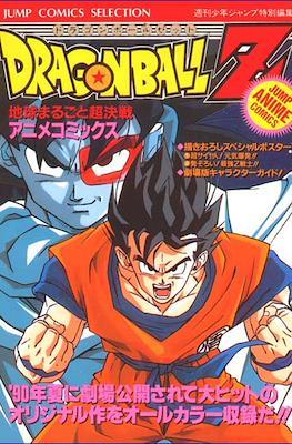 Dragon Ball Z Jump Anime Comics (Tankôbon) #3