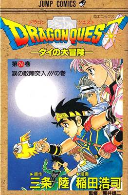 Dragon Quest: Dai no Daibôken #26