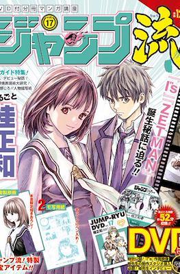 Jump Ryu (Revista) #17