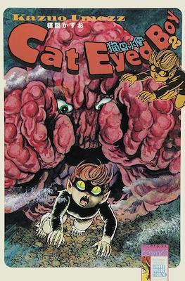 El chico de los ojos de gato (Rústica) #2