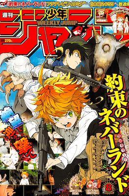 Weekly Shonen Jump 2019 #8