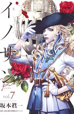 Innocent Rouge (Rústica con sobrecubierta) #7