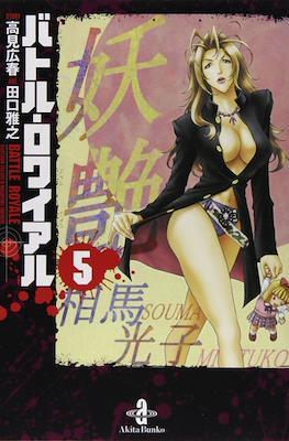 Battle Royale (Edición Deluxe) (Rústica 400 pp) #5