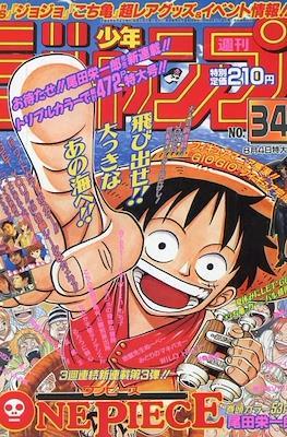 Weekly Shōnen Jump 1997 週刊少年ジャンプ (Revista semanal) #34