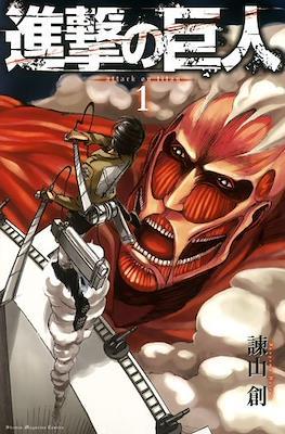 進撃の巨人 (Shingeki no Kyojin)