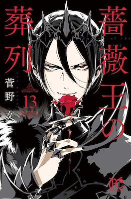 薔薇王の葬列 #13