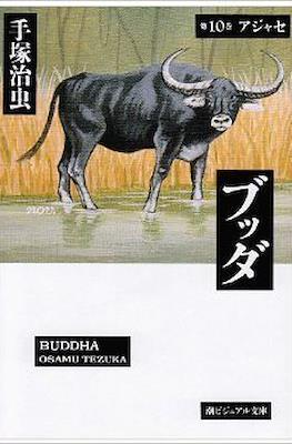 ブッダ (Buddha) #10