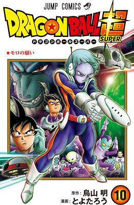 ドラゴンボール超 Dragon Ball Super (単行本 Tankōbon) #10