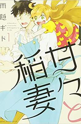 甘々と稲妻 (Amaama to Inazuma)
